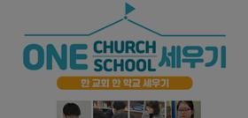 한교회 한학교 세우기!