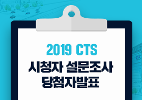 2019 CTS 설문조사 당첨자발표
