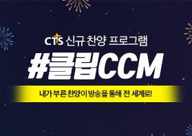 "CTS 신규 찬양 프로그램 ""#클립CCM"""