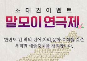 우리말 예술축제 <말모이 연극제> 초대권 이벤트