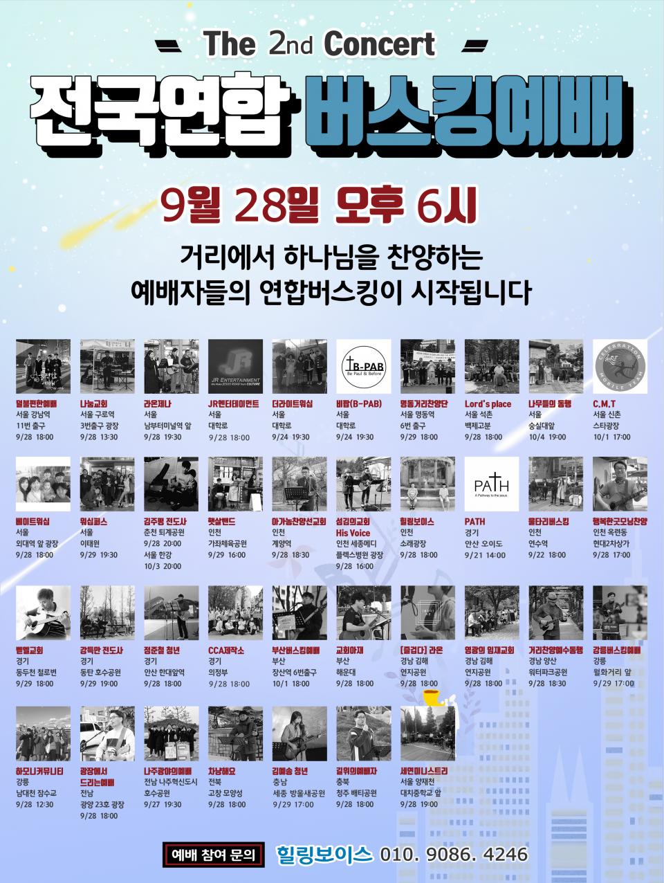 제2회_전국연합버스킹예배.png