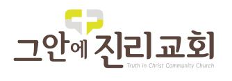 로고-그안에진리교회.png