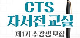 CTS 자서전 교실 1기 수강생 모집