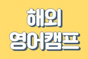 2020 겨울방학 해외영어캠프