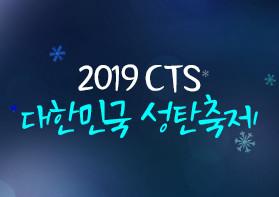 2019년 대한민국 성탄축제