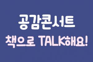 2019 공감콘서트 책으로 TALK해요!