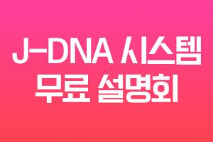 J-DNA 시스템 무료 설명회