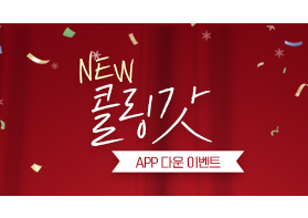 "NEW ""콜링갓 APP"" 다운로드 이벤트"