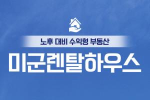 """노후 대비 수익형 부동산 """"미군렌탈하우스"""""""