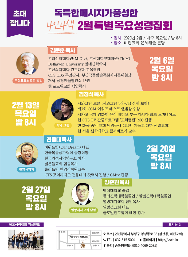 2월_목요성령.png