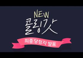 "NEW ""콜링갓 APP"" 다운로드 이벤트 당첨자 발표"