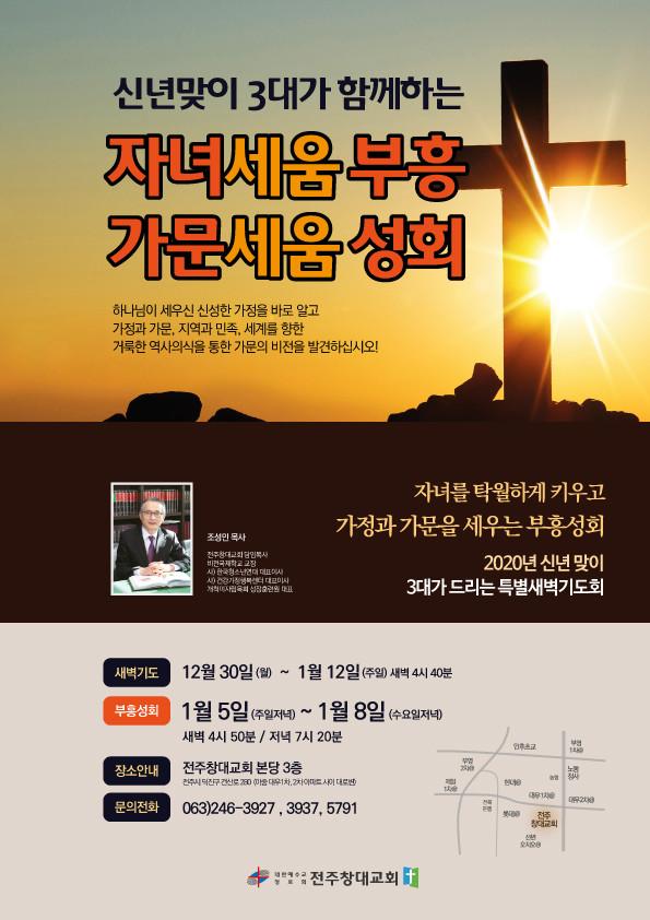자녀세움_부흥성회.jpg