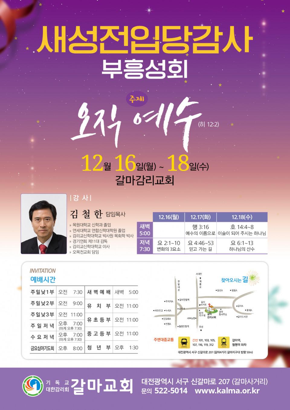갈마교회_김철한감독_초청부흥회전단_04.jpg