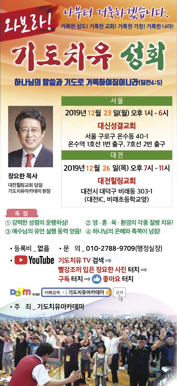 기도치유성회_12월.jpg