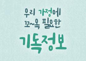 우리 가정에 꼬~옥 필요한 기독정보 카드뉴스 모아보기