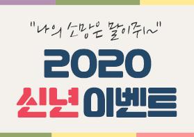 """20200 신년 이벤트 """"나의 소망은 말이쥐~"""""""