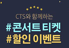 "CTS와 함께하는 ""생명존중 콘서트"" 티켓 할인 이벤트"