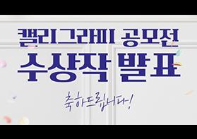 캘리그라피공모전 수상작 발표★