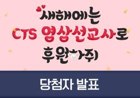 새해 영상선교 후원이벤트 당첨자발표!