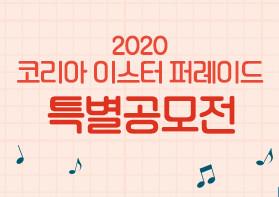 2020코리아이스터퍼레이드 특별공모전★
