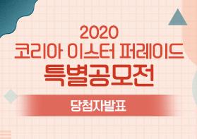 """2020 코리아 이스터 퍼레이드 특별공모전 """"당첨자발표"""""""