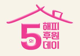 5월 해피 후원 데이♥
