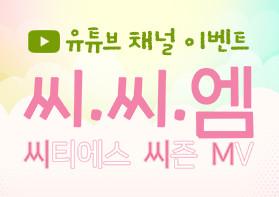 <유튜브 채널 이벤트> 씨.씨.엠 응원하고 선물받자!!