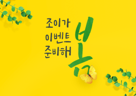 조이가 이벤트 준비해 봄♥