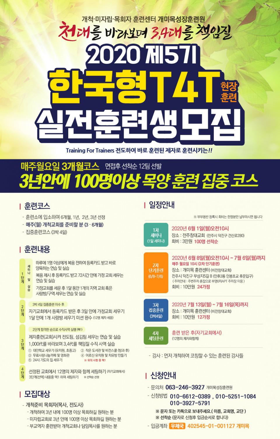 2020_제5기_한국형_T4T.jpg