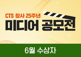 2020 CTS 미디어 공모전 6월 시청자 수상자 명단