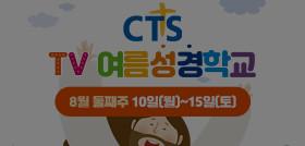 CTS TV여름성경학교