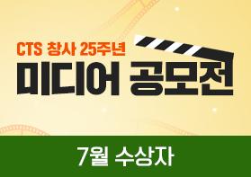 2020 CTS 미디어 공모전 7월 시청자 수상자 명단