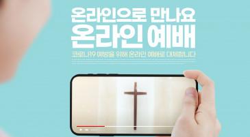 현장예배 vs 온라인예배?