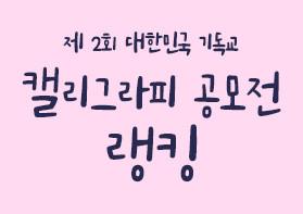제2회 대한민국 기독교 캘리그라피 공모전 랭킹