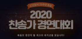 2020 찬송가 경연대회 투표하기!