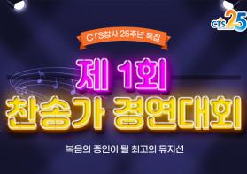 제 1회 찬송가 경연대회 특집 편성
