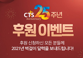CTS 25주년 후원 이벤트