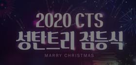 2020 CTS 성탄트리 점등식