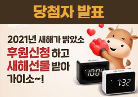 """(당첨자발표) 후원 새해 이벤트 """"후원신청하고 새해선물 받아 가이소!"""""""