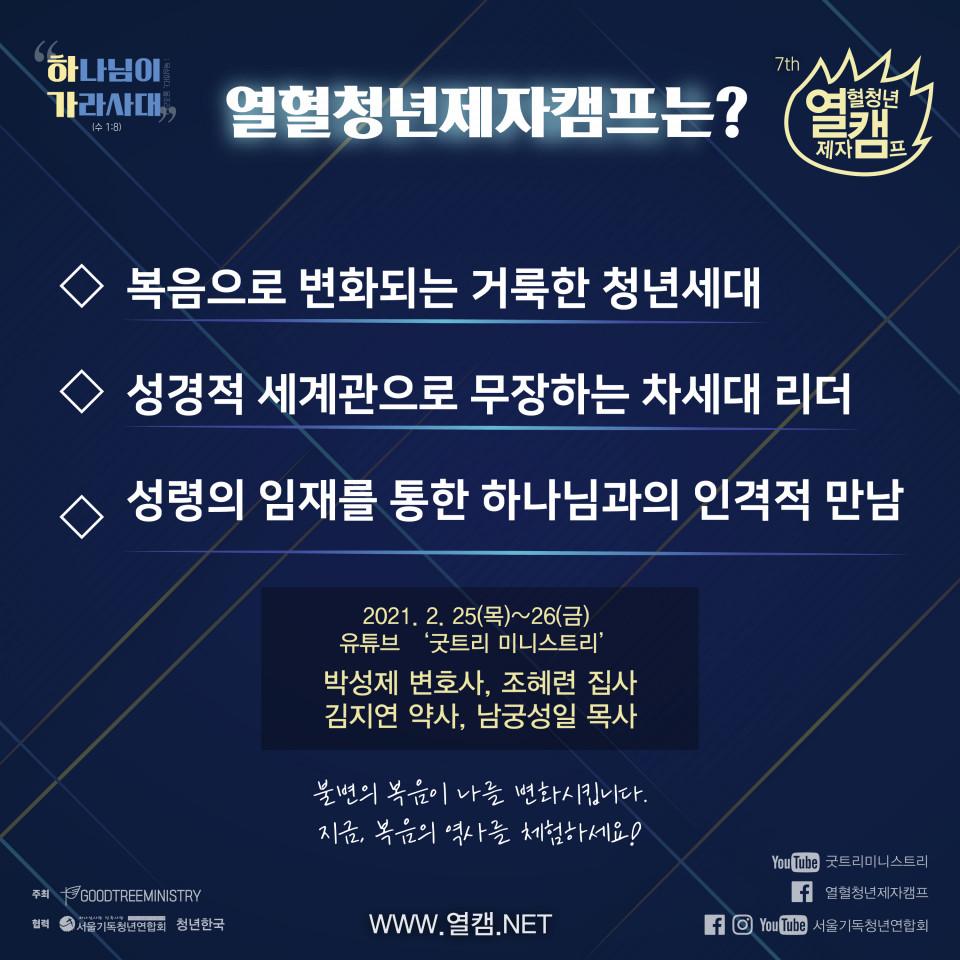 2021_열캠_취지-01.jpg