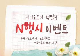 """라디오조이 이벤트 """"N행시 짓기"""""""