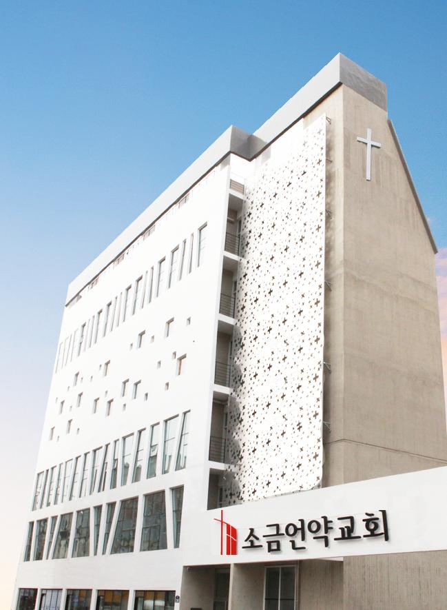 교회_외관2.png