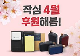 CTS 신규 후원 선물 증정