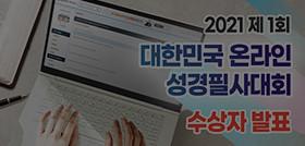 2021년 제 1차 대한민국 온라인 성경필사대회 수상자 발표