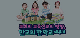 교회의 교육선교의 방향, 한 교회 한 학교 세우기