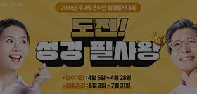 [도전 성경필사왕] 2021년 제 2차 온라인 성경필사 대회
