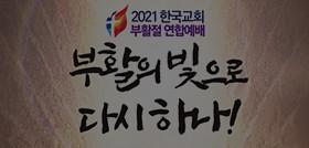 [CTS 생방송안내] 한국교회 부활절연합예배 생방송안내
