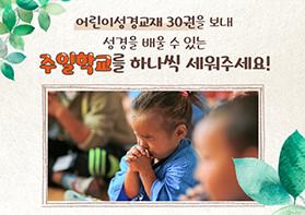 어린이성경학교세우기