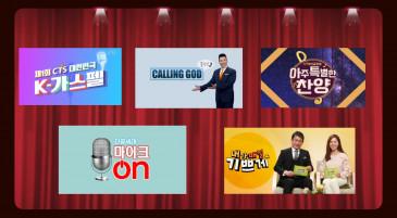 [선물증정이벤트]내가 선호하는 CTS TV프로그램은?