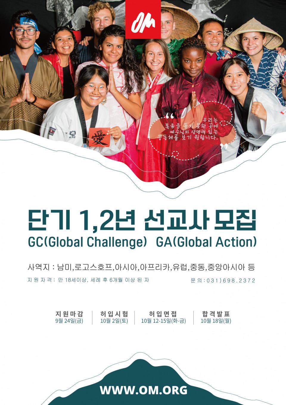 21년-GCGA-선교사-모집(1).jpg